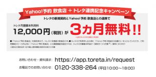 Yahoo!予約 飲食店」の連携