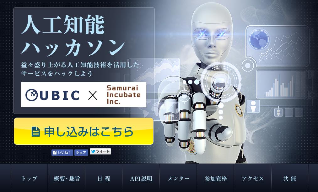 人工知能ハッカソン