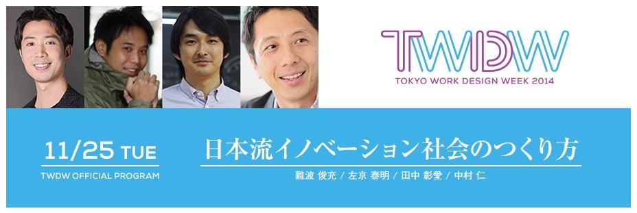 TOKYO WORK DESIGN WEEK 2014
