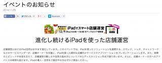 12/9(火)開催 Apple Store表参道でのイベント