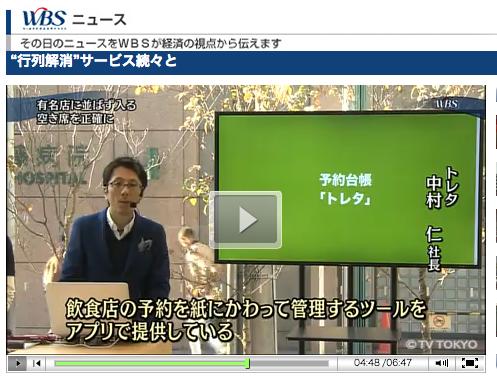12月9日テレビ東京ワールドビジネスサテライト(WBS)