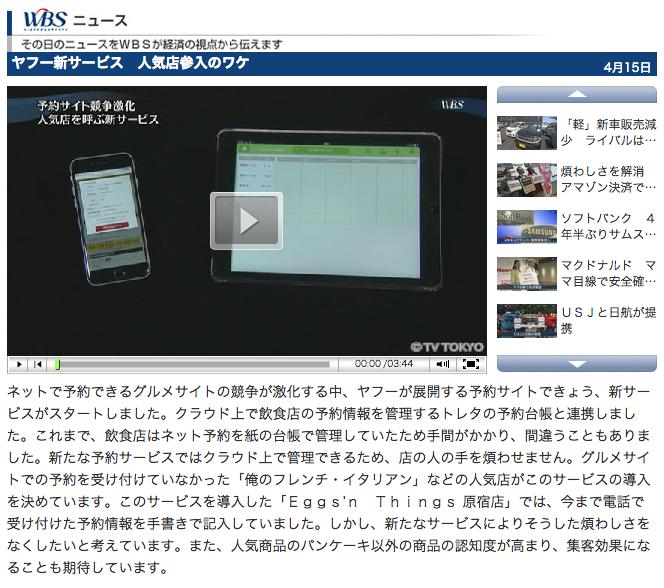 4月15日テレビ東京ワールドビジネスサテライト(WBS)