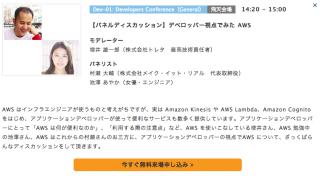 )AWS Summit Tokyo2015