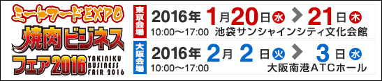 焼肉ビジネスフェア2016