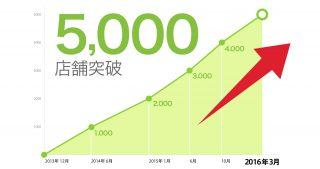 5000店舗、登録法人数2500社を突破